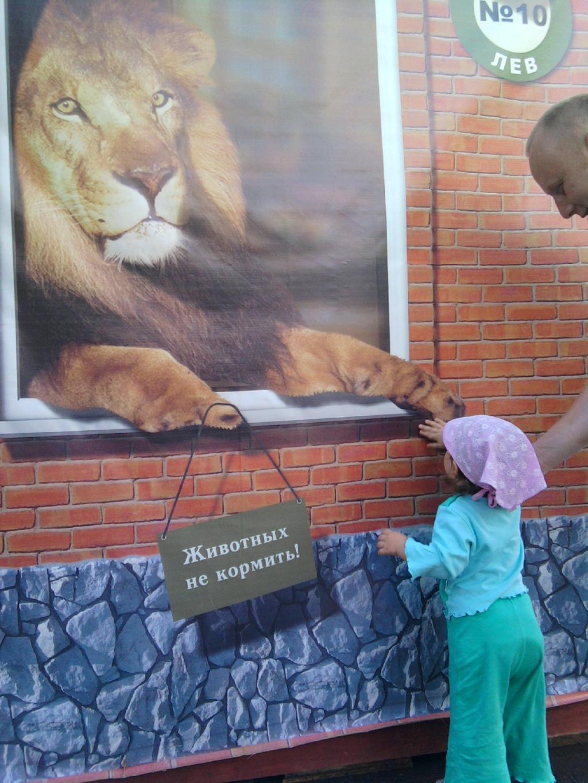 Дай лапу,киссс!. В зоопарке