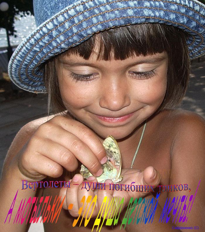 Мотыльки - душа детской мечты!. Фотоколлажи, обработанные фото