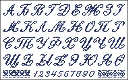Красивый алфавит картинки — img 7