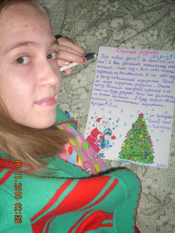 Письмо Деду Морозу.... Пишу письмо Деду Морозу