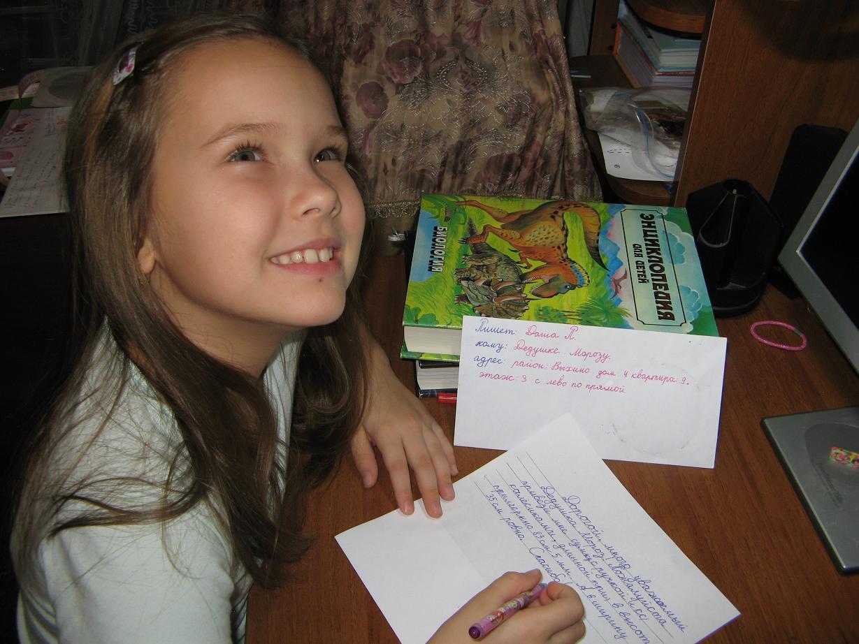 Пишет письмо Деду Морозу:)). Пишу письмо Деду Морозу