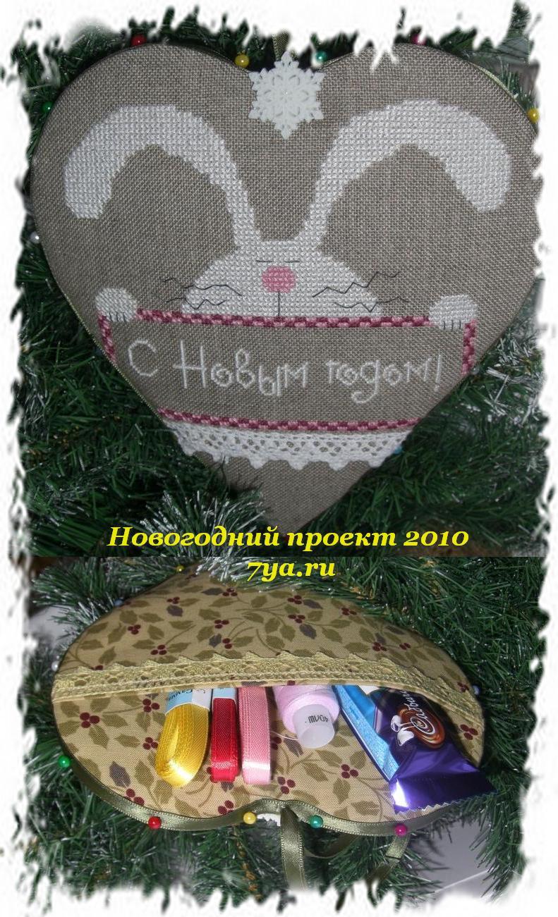 21 - Tanya&Anya для Lapka8. 2010 'Новогодний мешок'