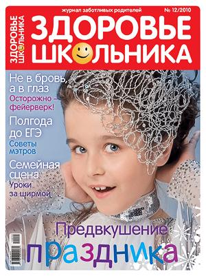 Журнал 'Здоровье школьника'. Конкурс 'Лучшая новогодняя обложка — 2011'