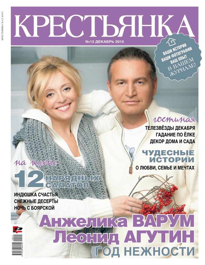 Журнал 'Крестьянка'. Конкурс 'Лучшая новогодняя обложка — 2011'