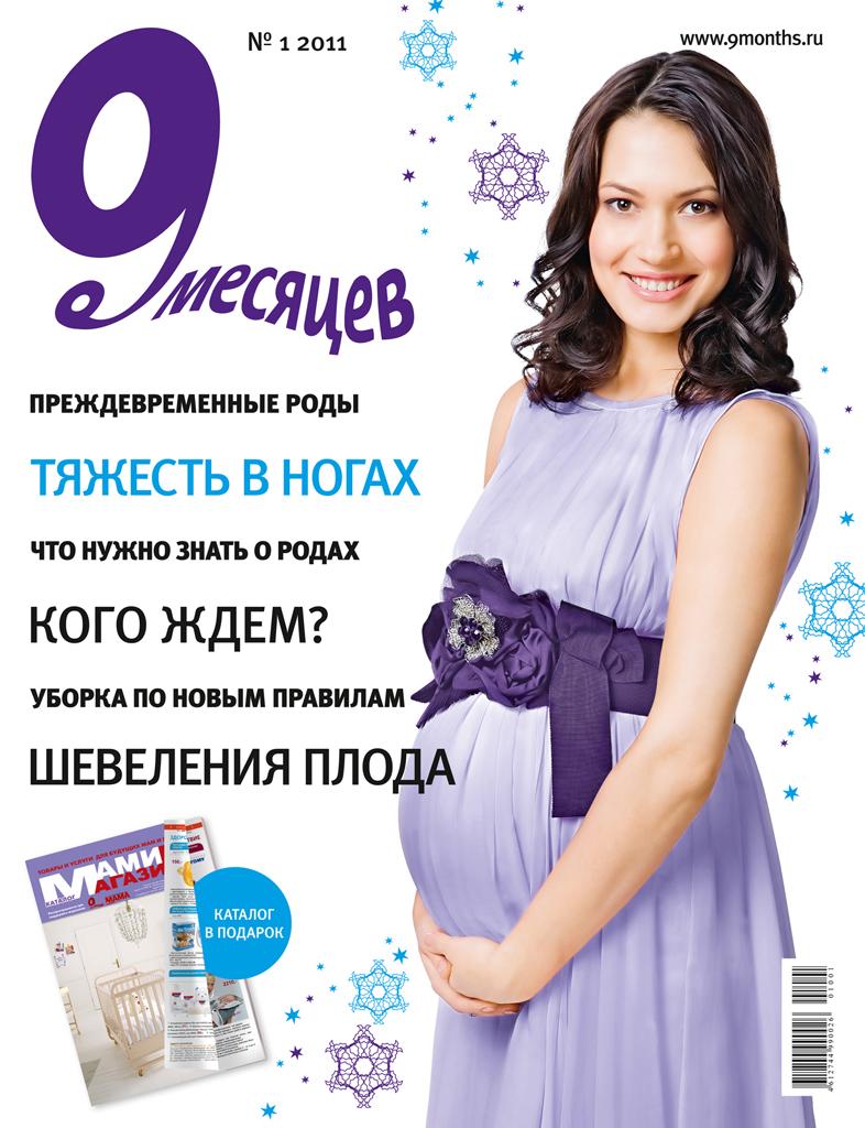 Журнал '9 месяцов'. Конкурс 'Лучшая новогодняя обложка — 2011'