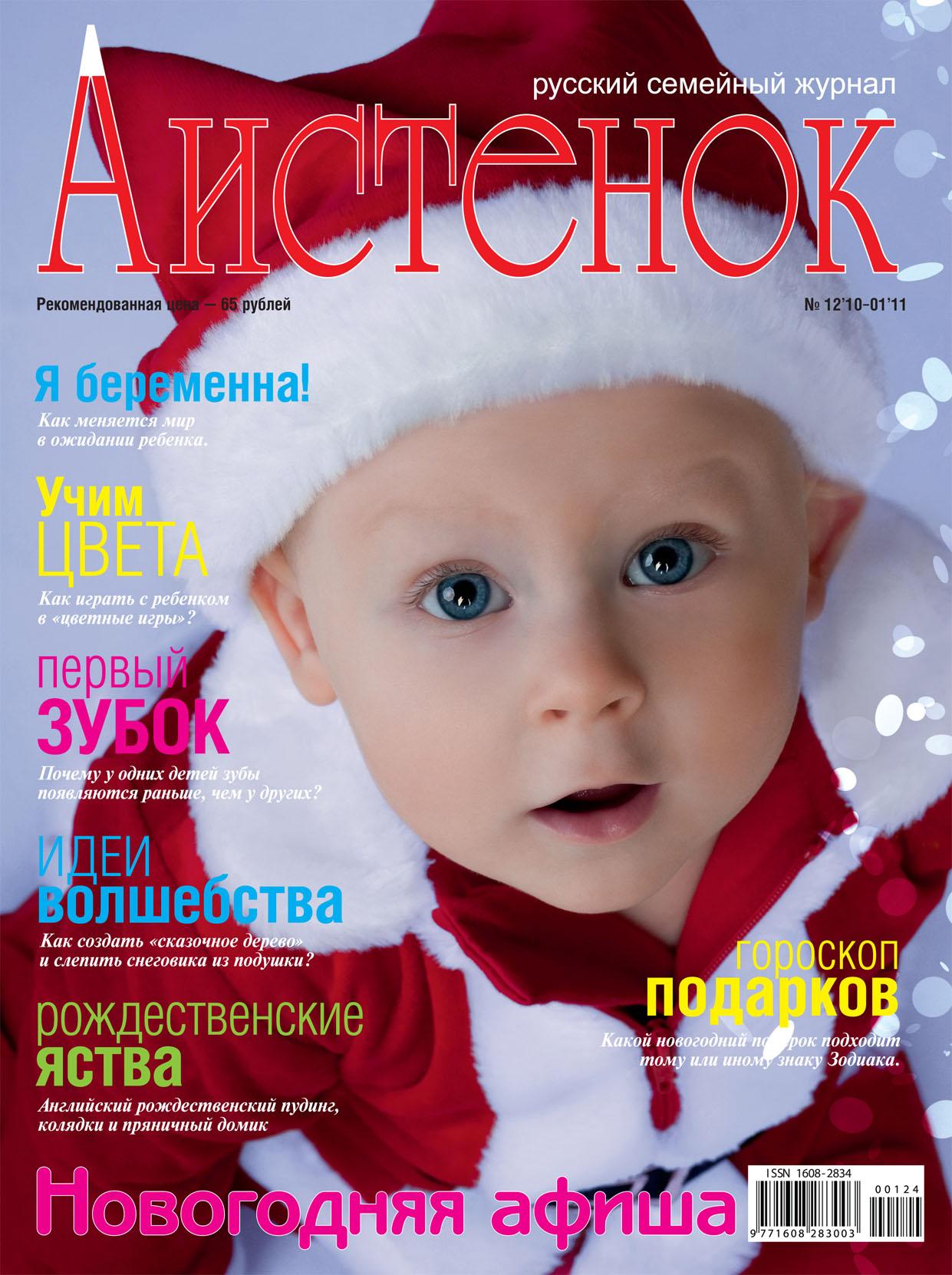 Журнал 'Аистенок'. Конкурс 'Лучшая новогодняя обложка — 2011'