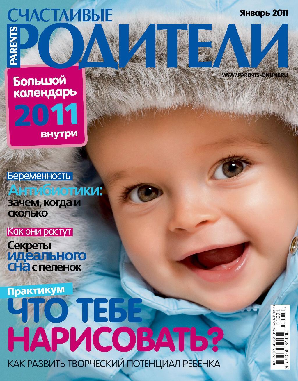 Журнал . Конкурс 'Лучшая новогодняя обложка — 2011'