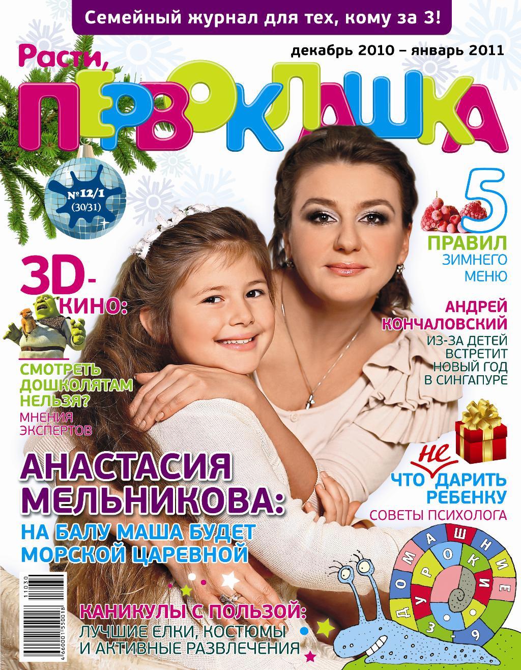 Журнал 'Расти, первоклашка'. Конкурс 'Лучшая новогодняя обложка — 2011'