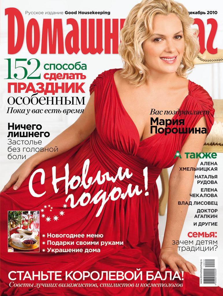 Журнал 'Домашний очаг'. Конкурс 'Лучшая новогодняя обложка — 2011'