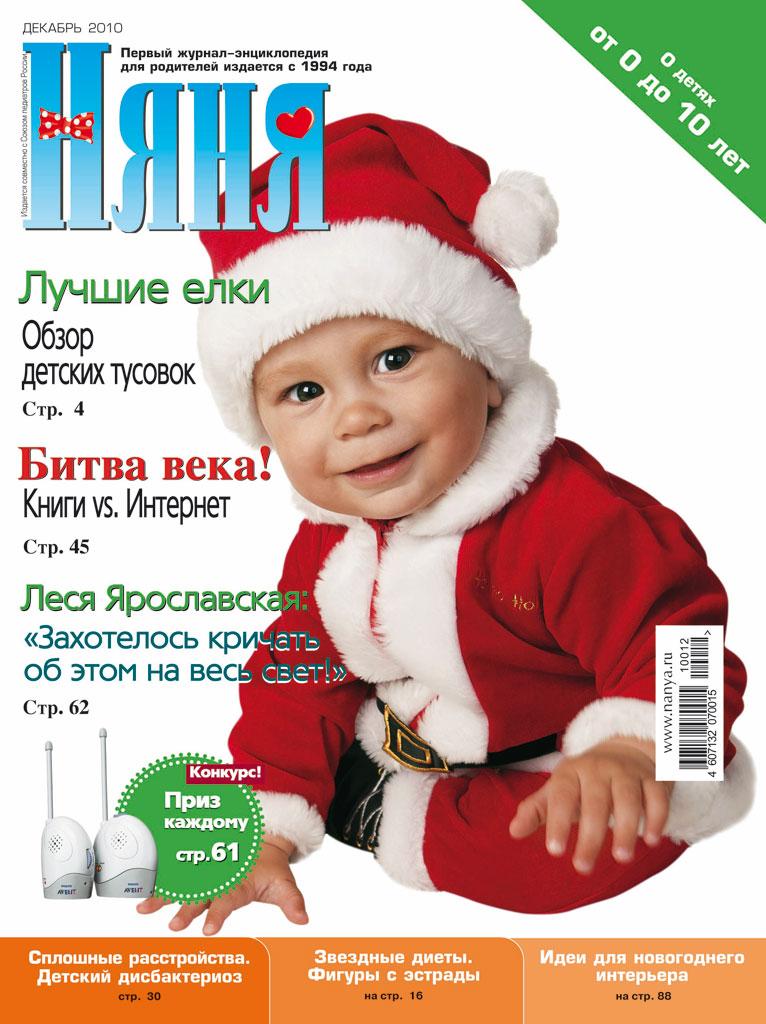 Журнал 'Няня'. Конкурс 'Лучшая новогодняя обложка — 2011'
