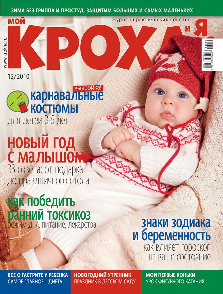 Журнал 'Мой кроха и Я'. Конкурс 'Лучшая новогодняя обложка — 2011'