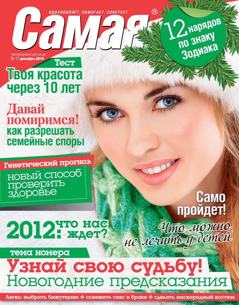 Журнал 'Самая'. Конкурс 'Лучшая новогодняя обложка — 2011'