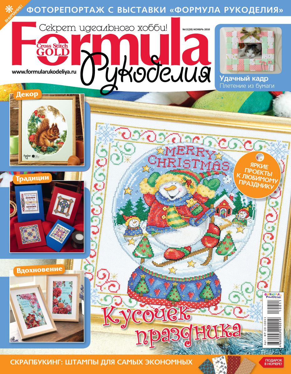 Журнал 'Формула Рукоделия'. Конкурс 'Лучшая новогодняя обложка — 2011'