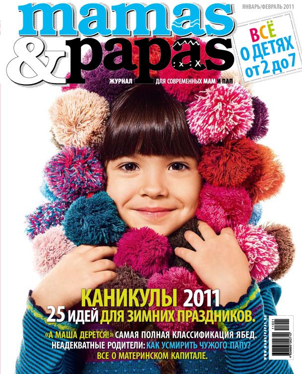 Журнал 'Mamas&Papas'. Конкурс 'Лучшая новогодняя обложка — 2011'