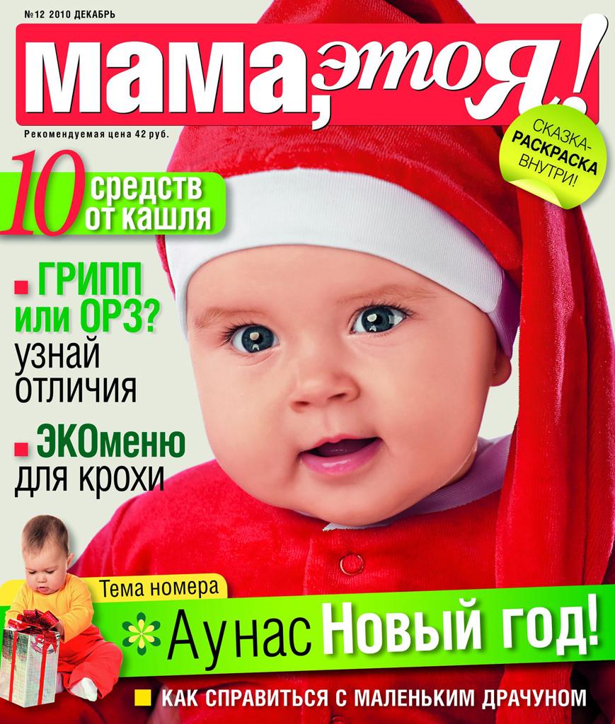 Фотоконкурс «Ребенок на обложку» Журнал Мама Инфо 20