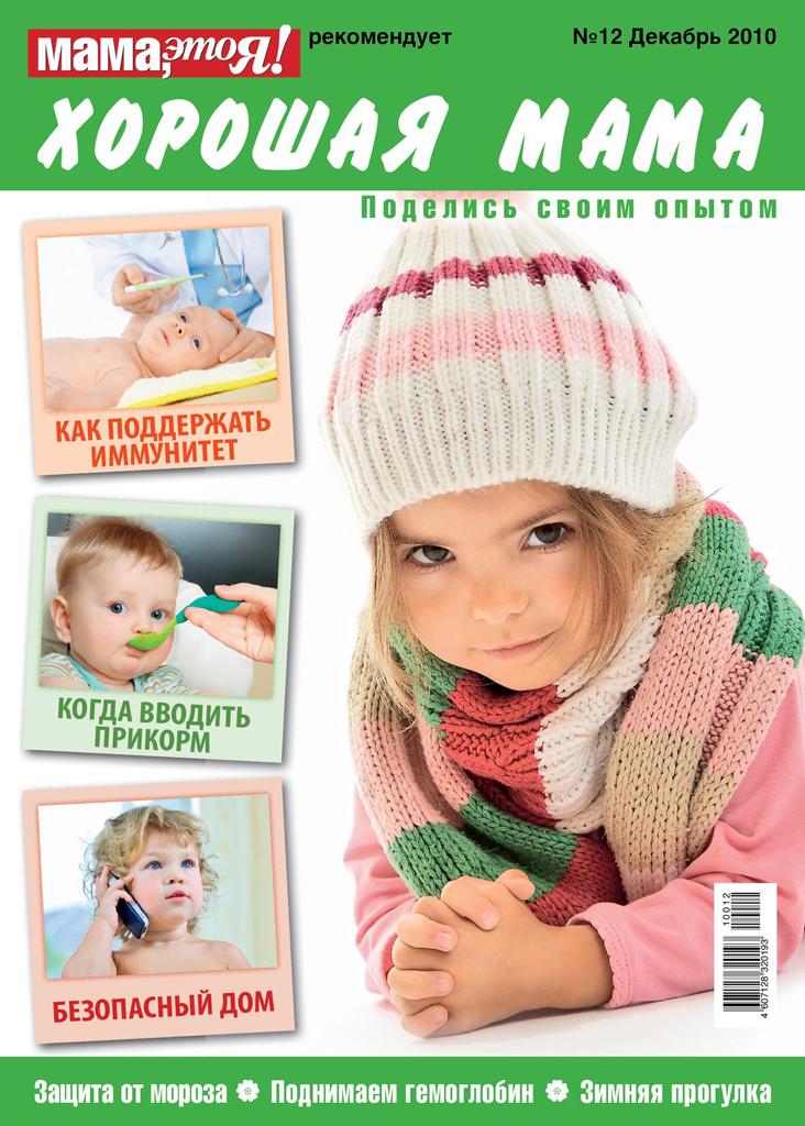 Журнал 'Хорошая мама'. Конкурс 'Лучшая новогодняя обложка — 2011'
