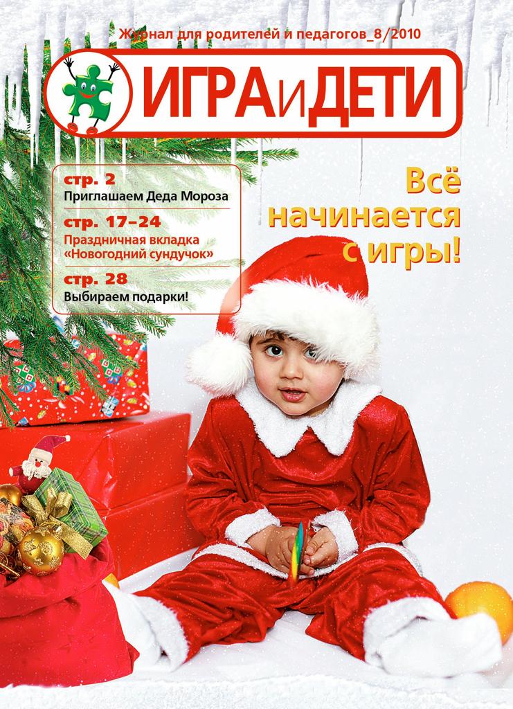 Журнал 'Игра и Дети'. Конкурс 'Лучшая новогодняя обложка — 2011'