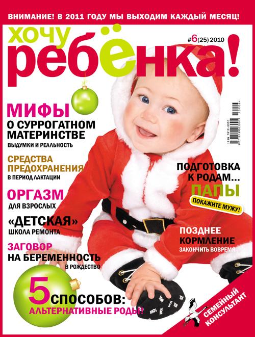 Журнал 'Хочу ребёнка'. Конкурс 'Лучшая новогодняя обложка — 2011'