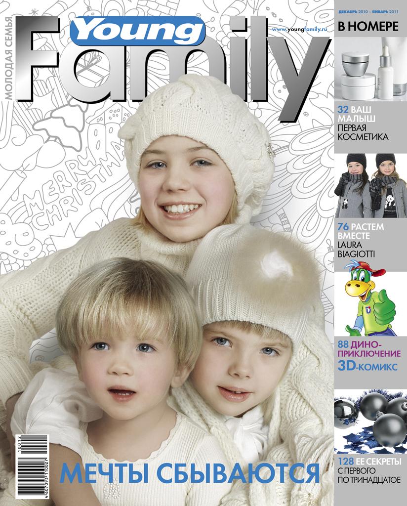 Журнал 'Young Family'. Конкурс 'Лучшая новогодняя обложка — 2011'
