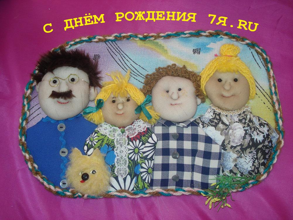 С Днем рождения 7я.ру!!!!.  Моя 7я!