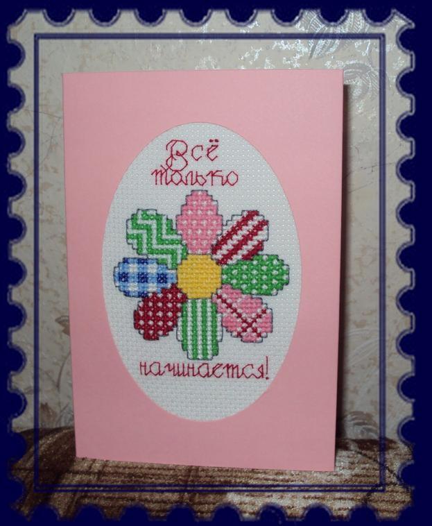 1 fi для Куната (получена). 2010 Проект 'Весенняя открытка-2'