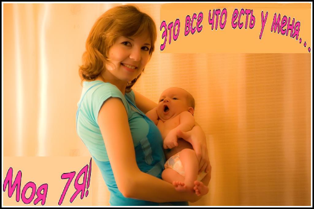Мое счастье - моя семья!.  Моя 7я!