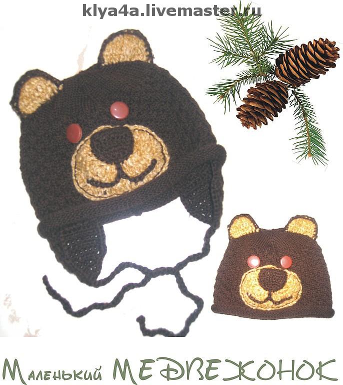 Маленький медвежонок, . Шапки, шляпки, панамки и др.  вязаные головные уборы