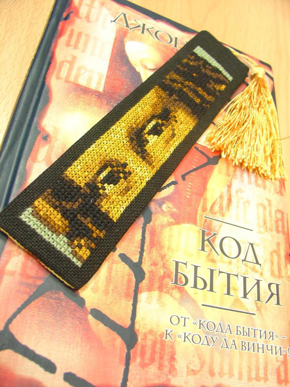ТюхЕ и Сергуша для Lapka8. 2010 Проект 'Закладка'