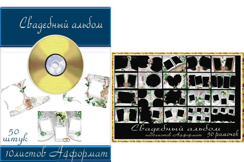 фоторамочки для оформления альбома . Предметы быта