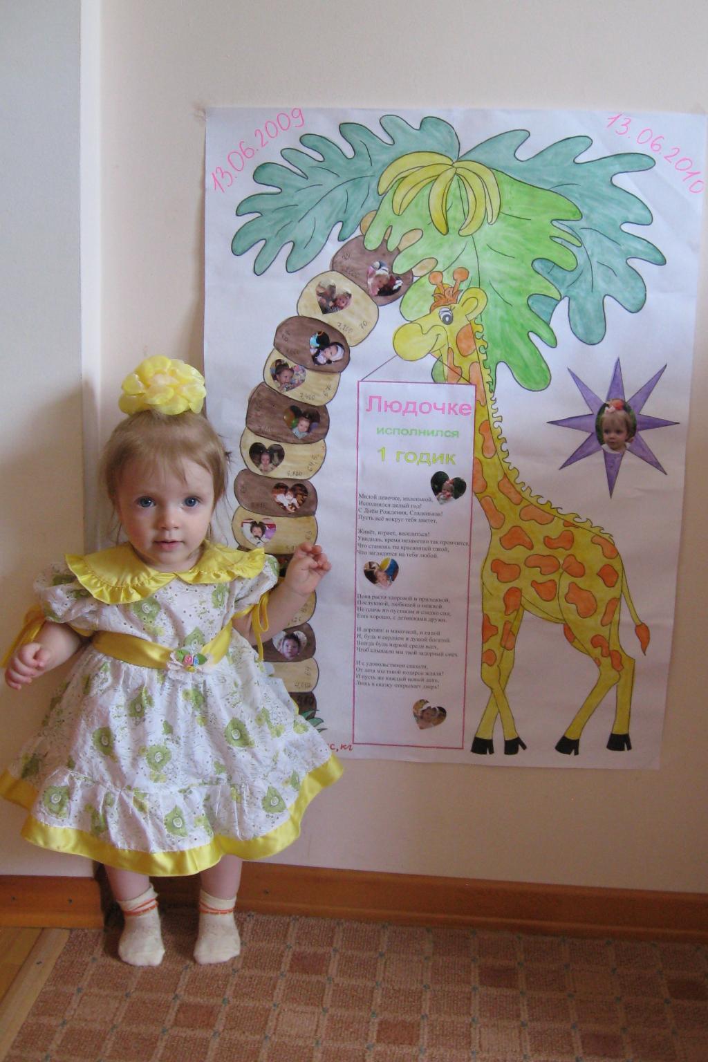 Людочке исполнился 1 годик. Первый День рождения
