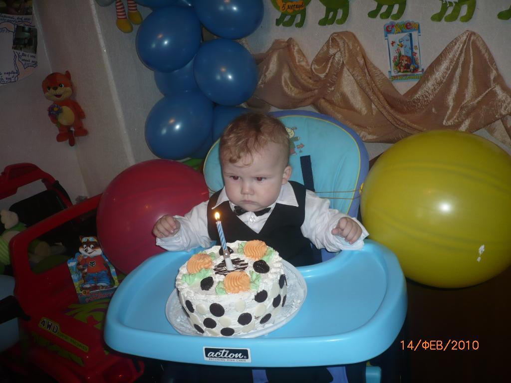 Первый День рождения!. Первый День рождения