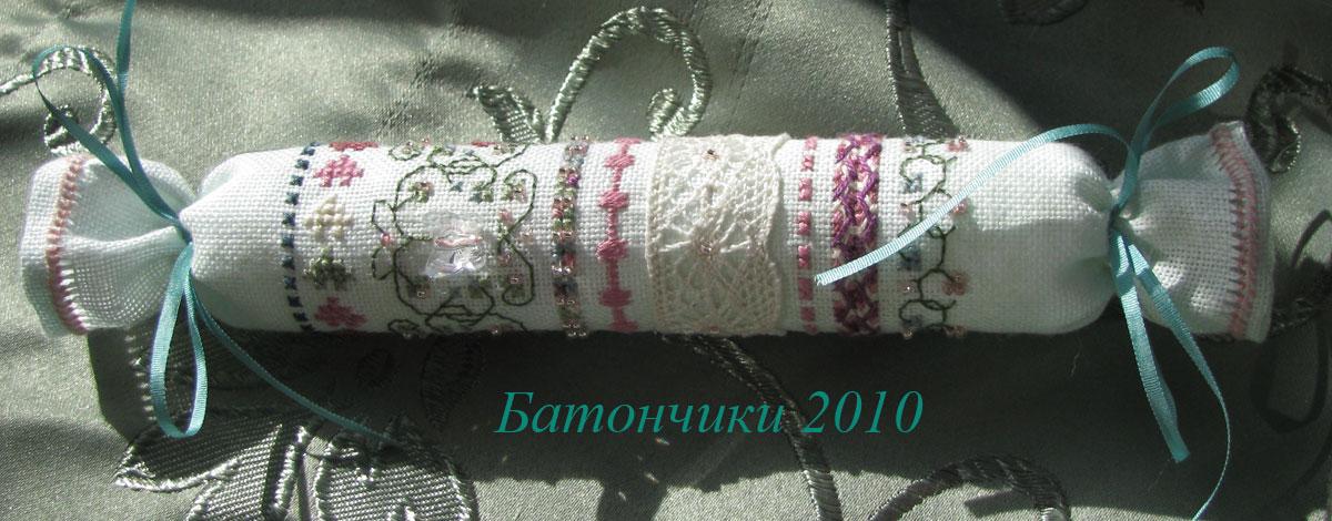 Tatkis для lalina. 2010 'Батончики'