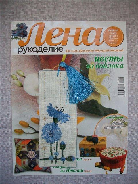 ТюхЕ и Сергуша для Альмейда. 2010 Проект 'Закладка'