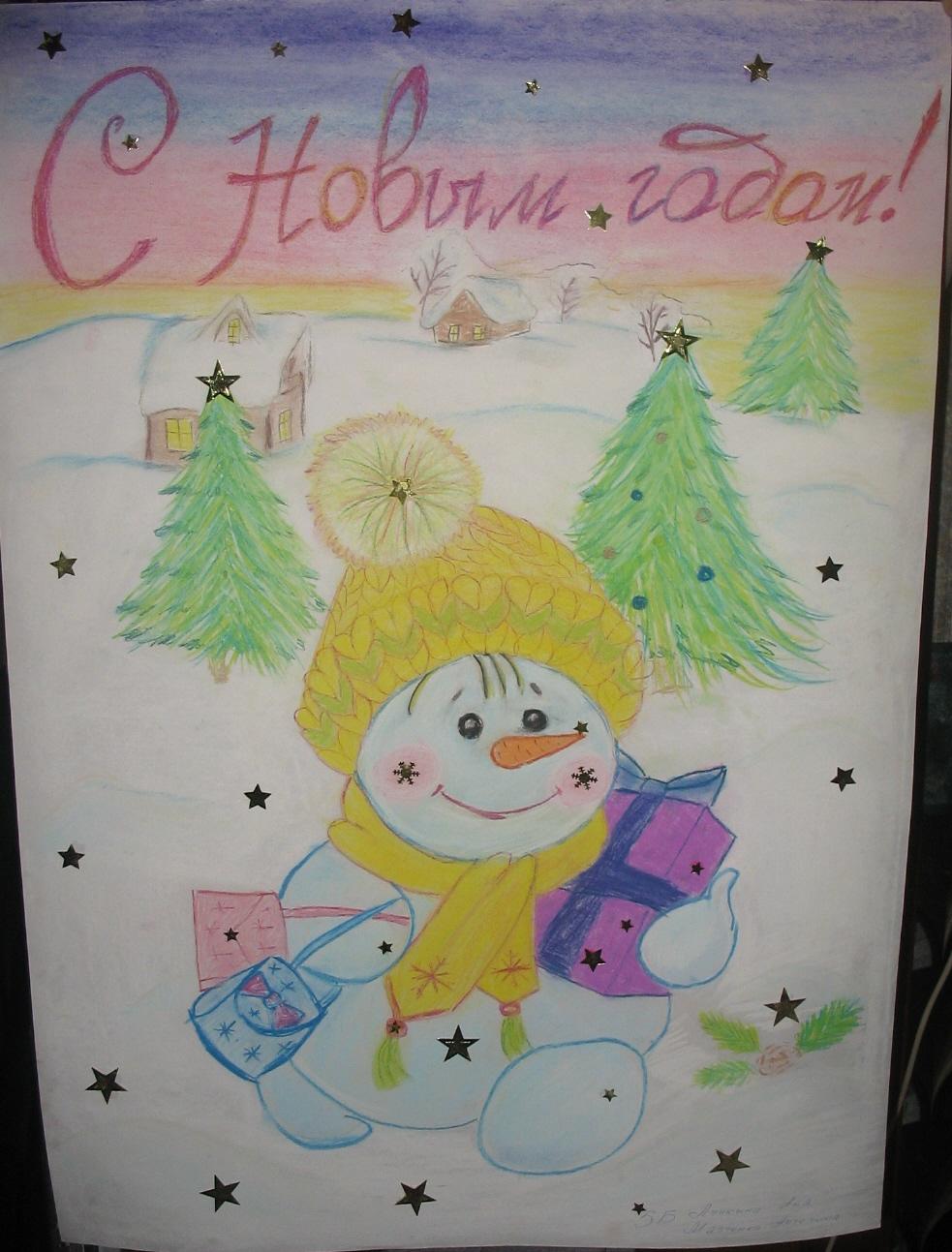 Свою открытку, новогодняя открытка в школу нарисовать