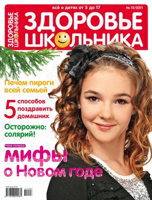 Журнал 'Здоровье школьника'. Конкурс 'Лучшая новогодняя обложка 2012'