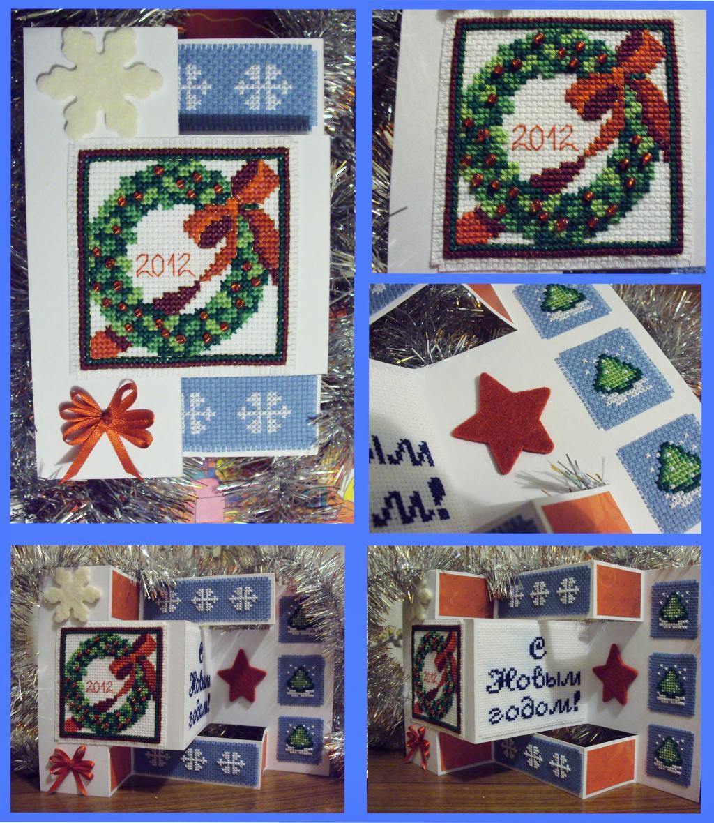 12 - fi. 2011 Проект Зимняя открытка