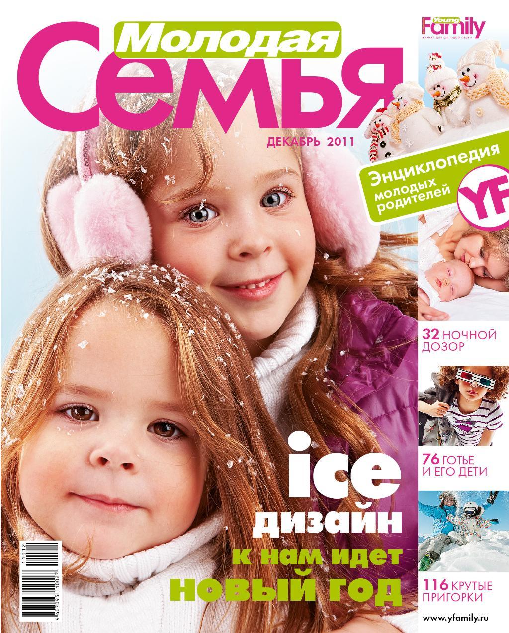 Журнал 'Молодая семья'. Конкурс 'Лучшая новогодняя обложка 2012'