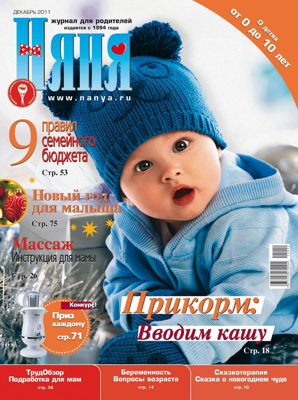 Журнал 'Няня'. Конкурс 'Лучшая новогодняя обложка 2012'