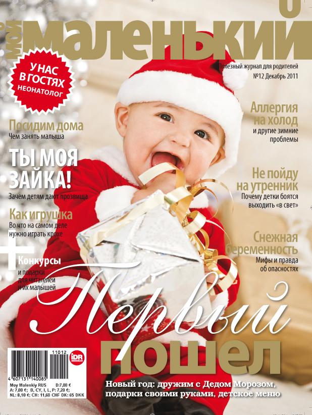 Журнал 'Мой маленький'. Конкурс 'Лучшая новогодняя обложка 2012'