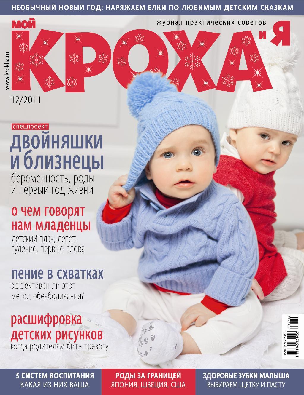 Журнал 'Мой кроха и я'. Конкурс 'Лучшая новогодняя обложка 2012'