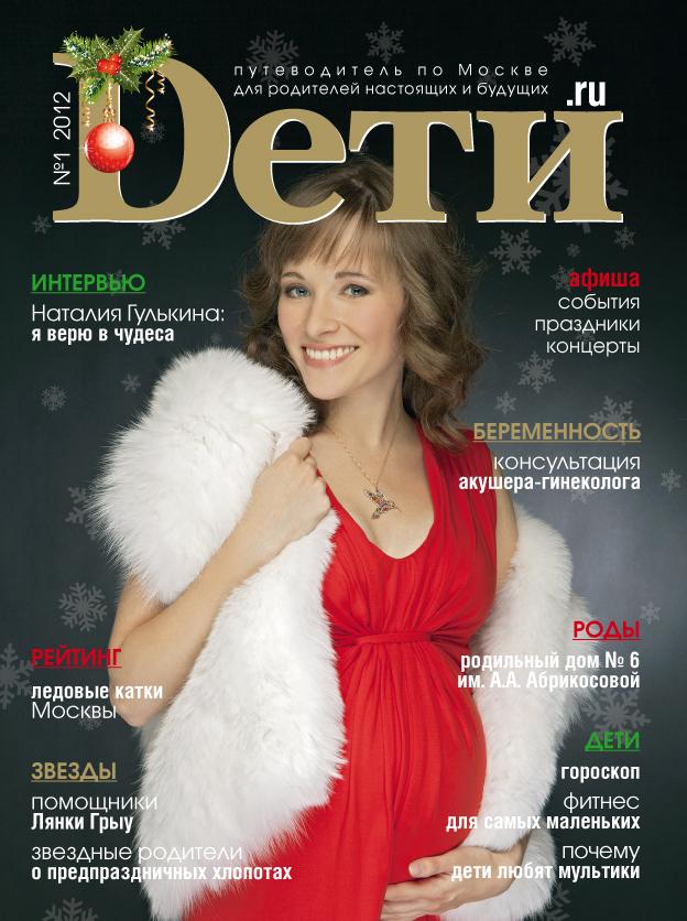 Журнал 'Dети.ru'. Конкурс 'Лучшая новогодняя обложка 2012'