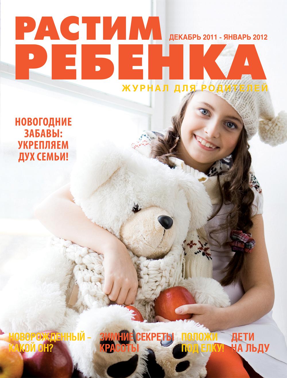 Журнал 'Растим ребенка'. Конкурс 'Лучшая новогодняя обложка 2012'