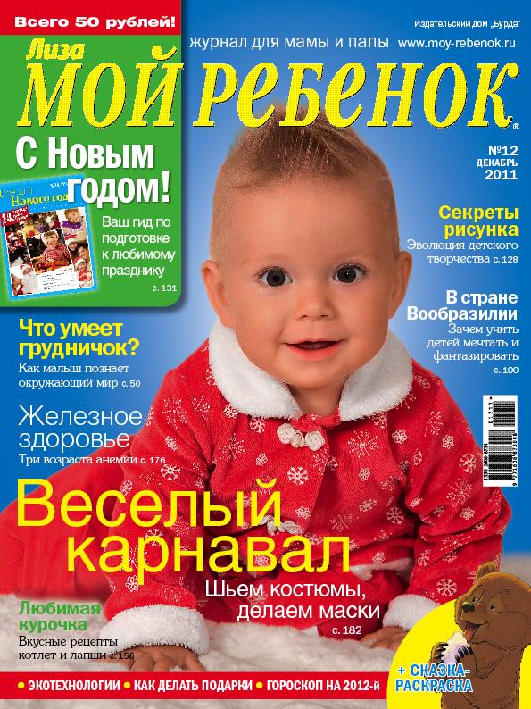 Журнал 'Мой ребенок'. Конкурс 'Лучшая новогодняя обложка 2012'