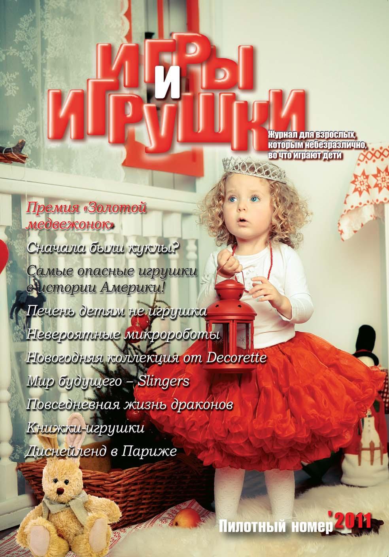 Журнал 'Игры и Игрушки'. Конкурс 'Лучшая новогодняя обложка 2012'
