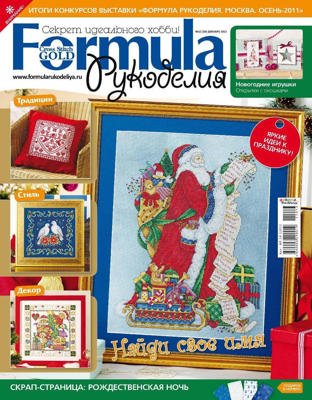Журнал 'Формула Рукоделия'. Конкурс 'Лучшая новогодняя обложка 2012'