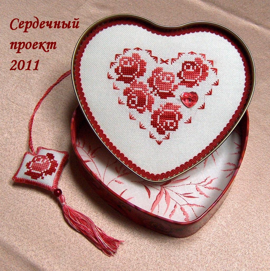 4. ♥ИС для ~Голубка~. 2011 Проект Сердечки