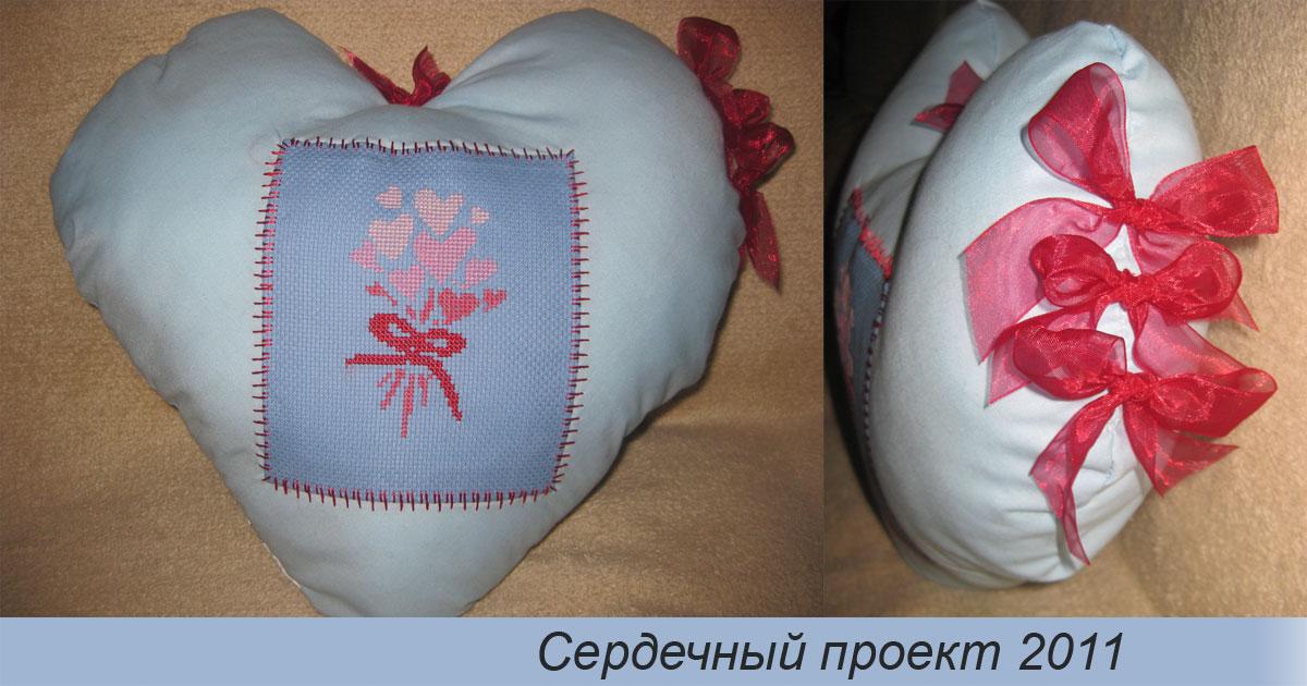 11. mushka83 для Енечки. 2011 Проект Сердечки