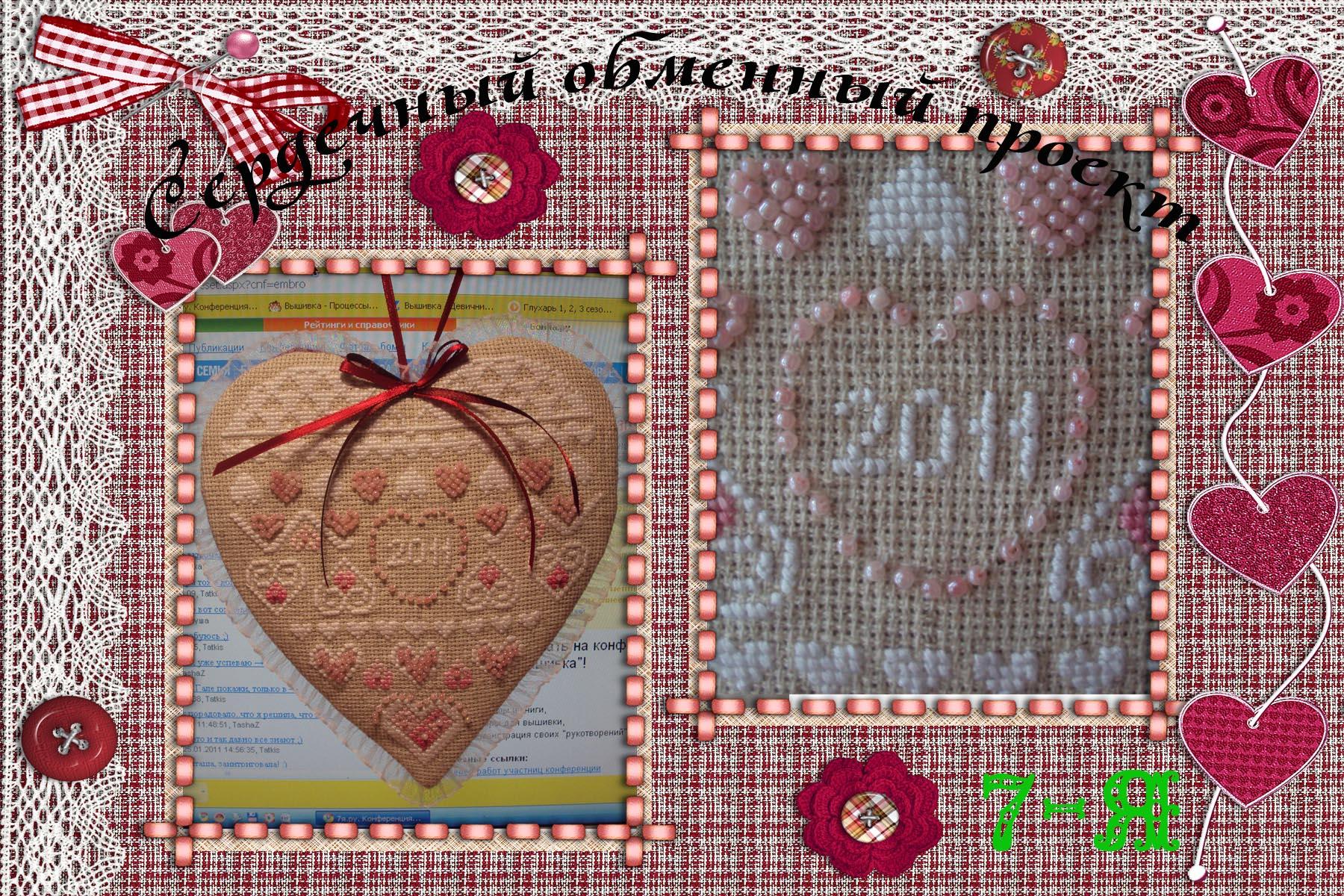 13. fi для MaryPopins. 2011 Проект Сердечки