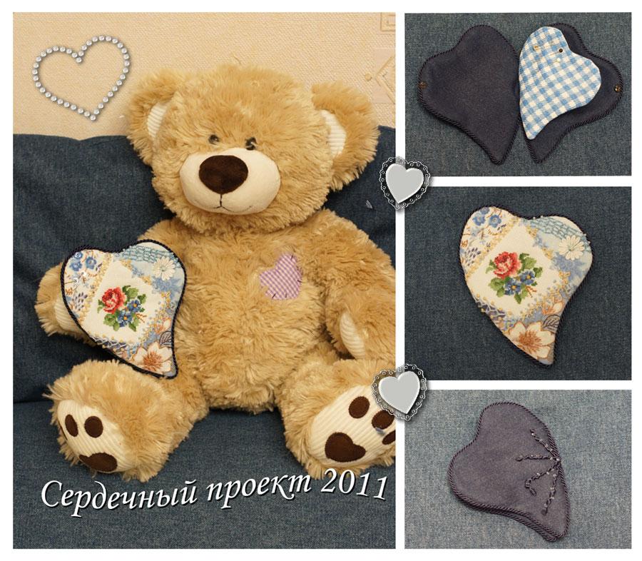18. Маркуша для Tatkis. 2011 Проект Сердечки