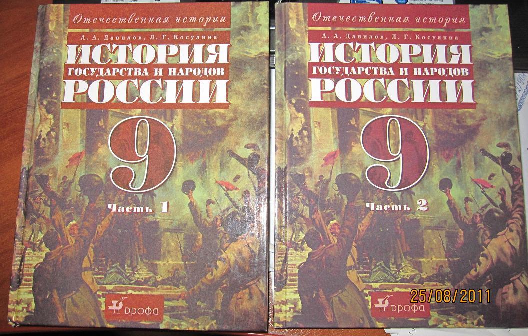гдз учебник история россии класс 9